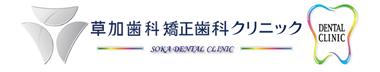 草加歯科・矯正歯科クリニックロゴ